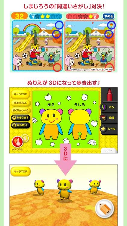 dキッズ screenshot-2