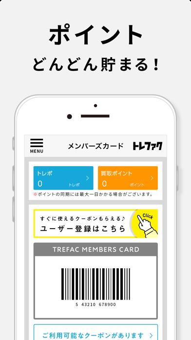 トレファク公式アプリのおすすめ画像1