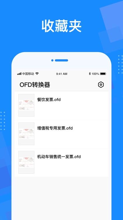 OFD转换器-OFD阅读器
