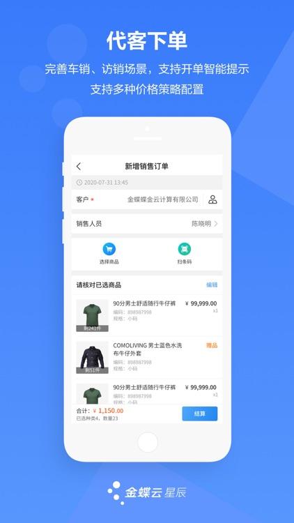 金蝶云星辰—进销存记账库存管理软件 screenshot-3