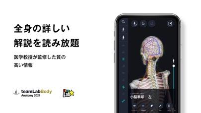 3D人体解剖学 チームラボボディ2021のおすすめ画像3
