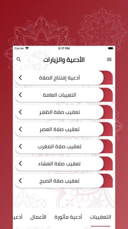 موقوتا اوقات الصلاة و اعمال screenshot-4
