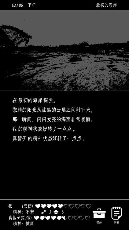 终结的世界与你和我 screenshot-6
