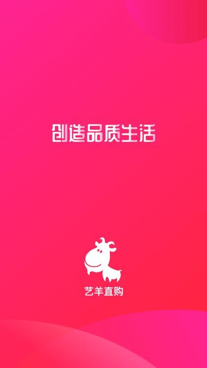 艺羊优选-直播带货电商购物平台