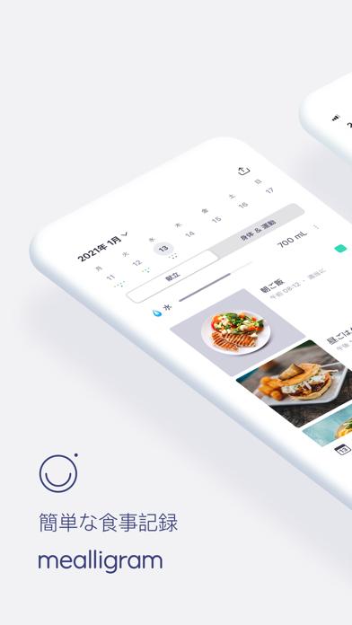 ミリグラム - ダイエットアプリのおすすめ画像1