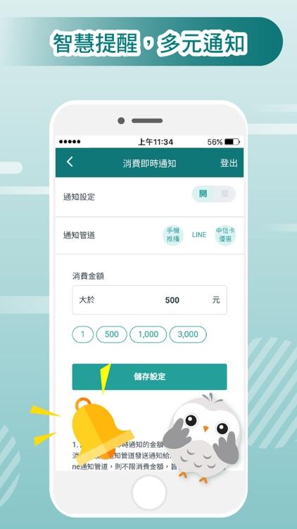 中國信託行動銀行 Home Bank screenshot-6