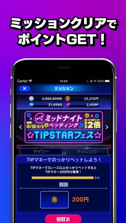 TIPSTAR(ティップスター) screenshot-3