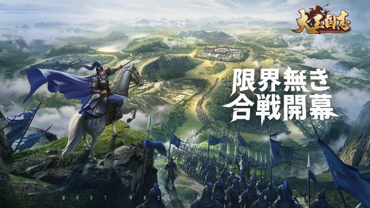 大三国志 screenshot-0