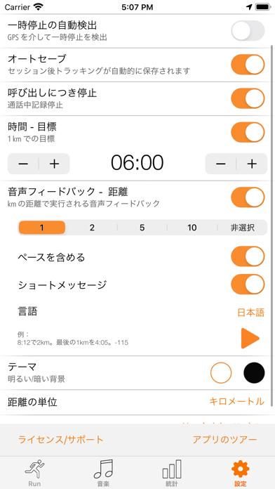 run.App – GPSとランニングのおすすめ画像6