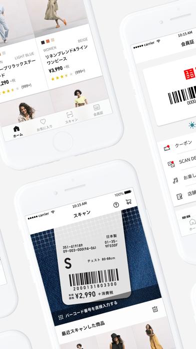 UNIQLOアプリ-ユニクロアプリ ScreenShot1