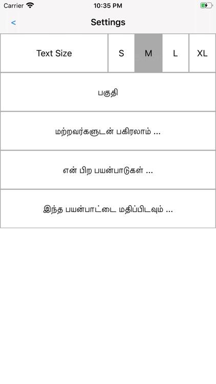 Tamil Calendar and Utilities screenshot-7