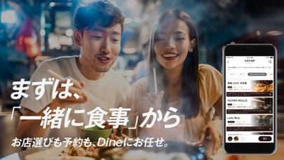 Dine(ダイン):出会いの最短距離をつくるマッチングアプリ ScreenShot2