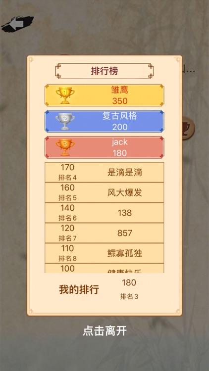 中国象棋 - 双人中国象棋大师 screenshot-3