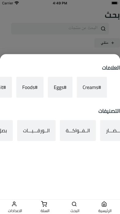 تطبيق بندوره - Banadırah Appلقطة شاشة2