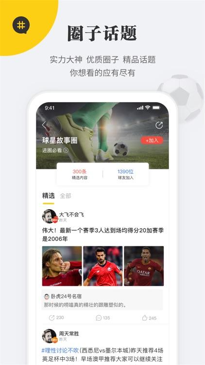 球状元-足球篮球比分直播 screenshot-4