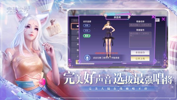 完美世界新马版-云顶乐园 screenshot-4