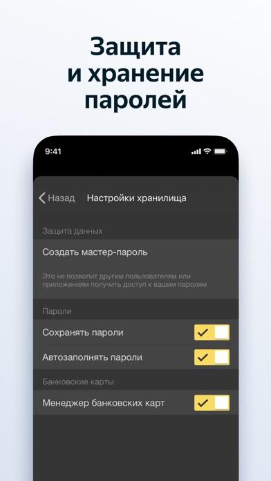 Яндекс.Браузер для ПК 1