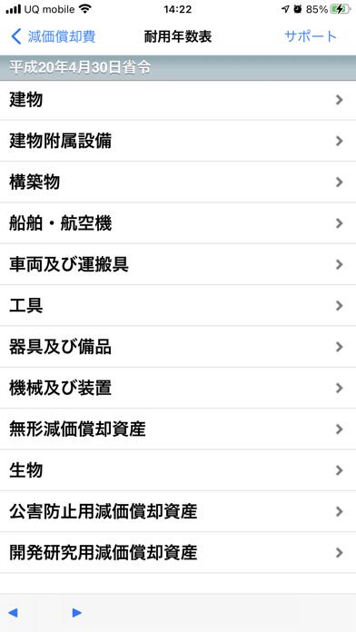 税理Pro2021 ScreenShot4