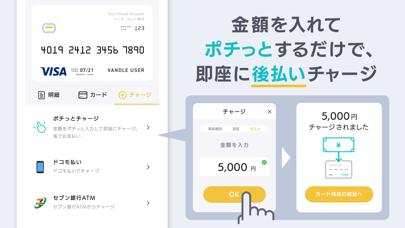 バンドルカード:簡単Visaプリペイドカード、Visaカードのおすすめ画像3