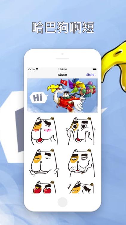 ADuan:一款表情包贴纸iMessage软件