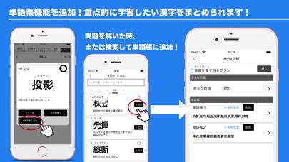 漢字検定4級〜8級 読みがなクイズのおすすめ画像5