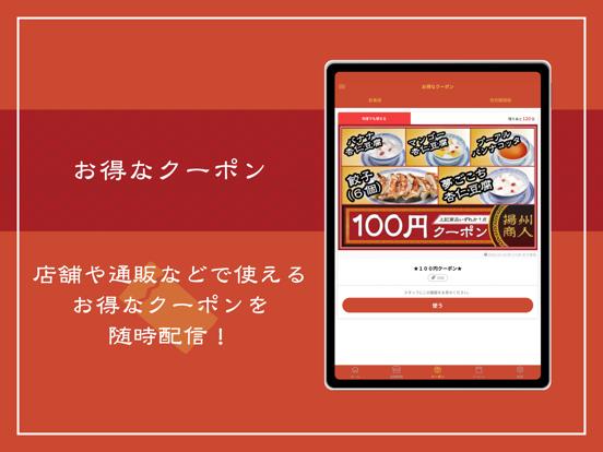揚州商人グルメ会員 公式アプリのおすすめ画像3