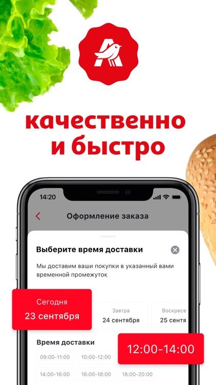 АШАН: доставка продуктов домой screenshot-3
