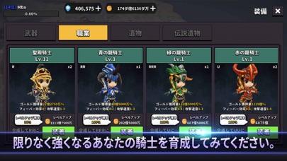 ダンジョン騎士育成:3D放置型RPG紹介画像3