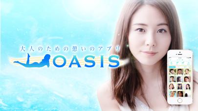 OASIS-オアシス- ビデオ通話のおすすめ画像1