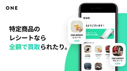 ONE(ワン) レシート撮影!お金がもらえる買取アプリのおすすめ画像3