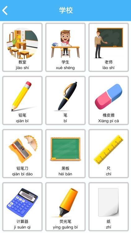 Learn Chinese for Beginners screenshot-9