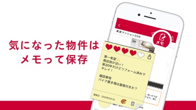 アットホーム-賃貸物件検索や不動産検索アプリ ScreenShot2