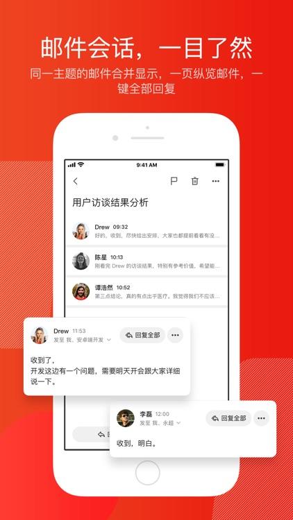 网易邮箱大师 Pro screenshot-4