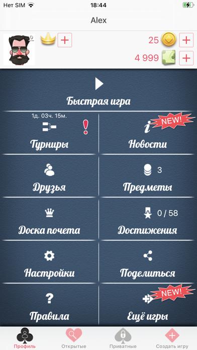 Дурак онлайн iphone картинки