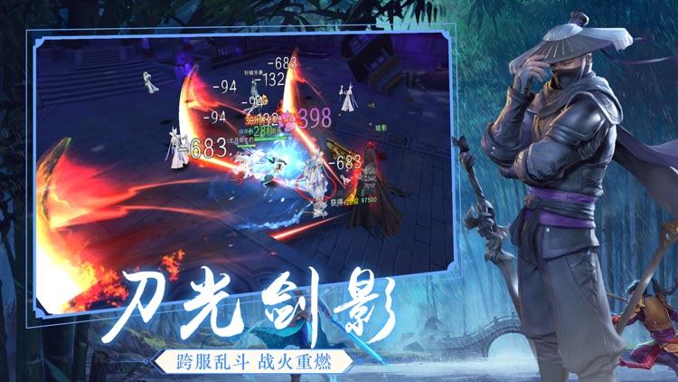 剑斩八荒-真3D国风修真玄幻手游 screenshot-4