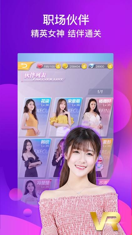 恋爱日记-真人美女养成手游 screenshot-3