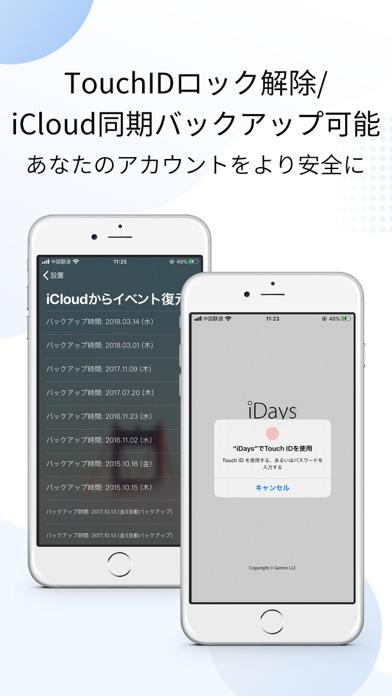 iDaysのおすすめ画像4