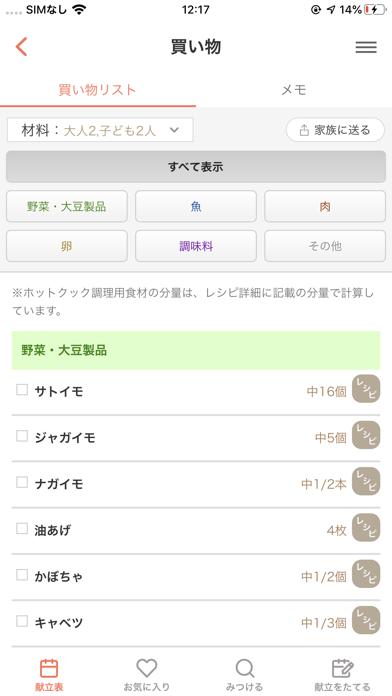 J:COM HOME KITCHEN紹介画像6
