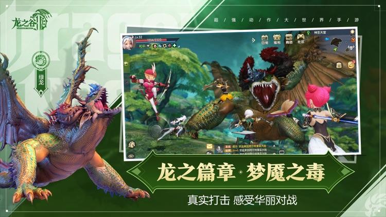 龙之谷2 screenshot-2