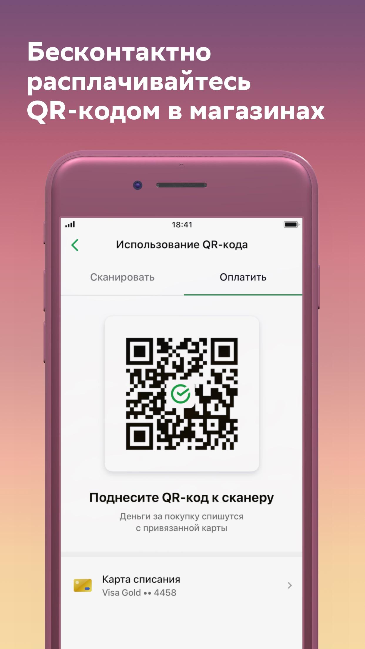 СберБанк Онлайн Screenshot