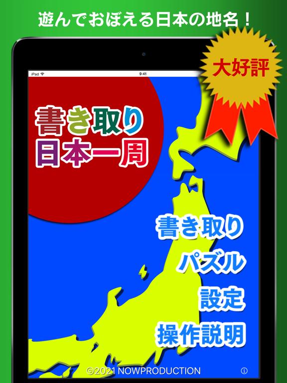 書き取り日本一周のおすすめ画像1