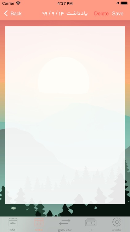 iPersia Calendar Arz تقویم ارز screenshot-9