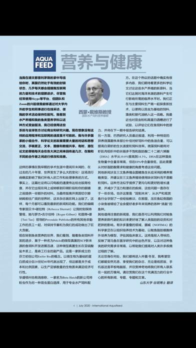 International Aquafeed 中文专刊屏幕截图3