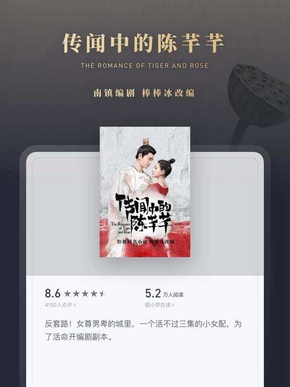 Screenshot #6 pour 微信读书