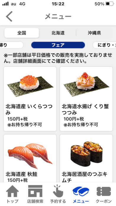 はま寿司のおすすめ画像5