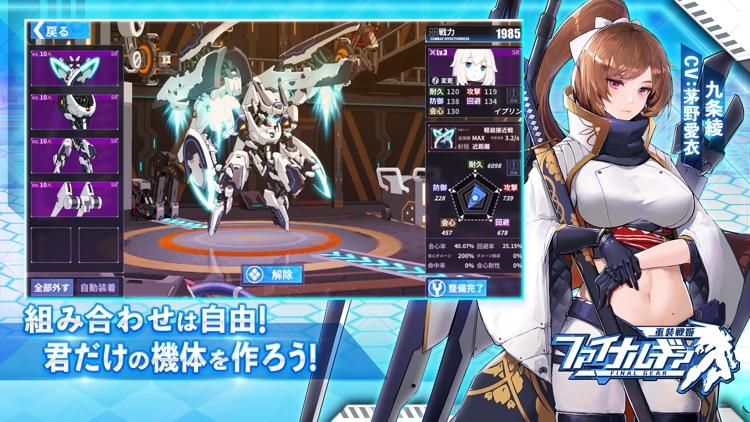 ファイナルギア-重装戦姫- screenshot-3
