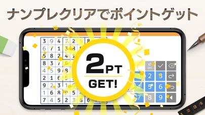 ナンプレde懸賞 - 懸賞付きナンプレパズルゲームのおすすめ画像3