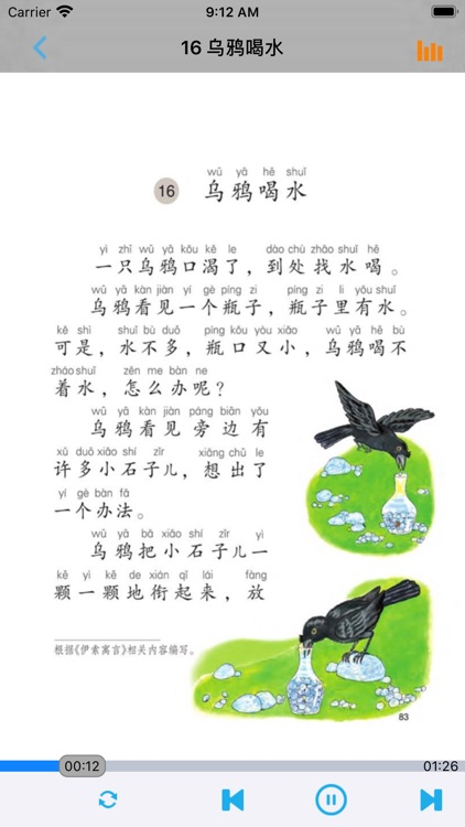 小学语文课本一年级上册 screenshot-4