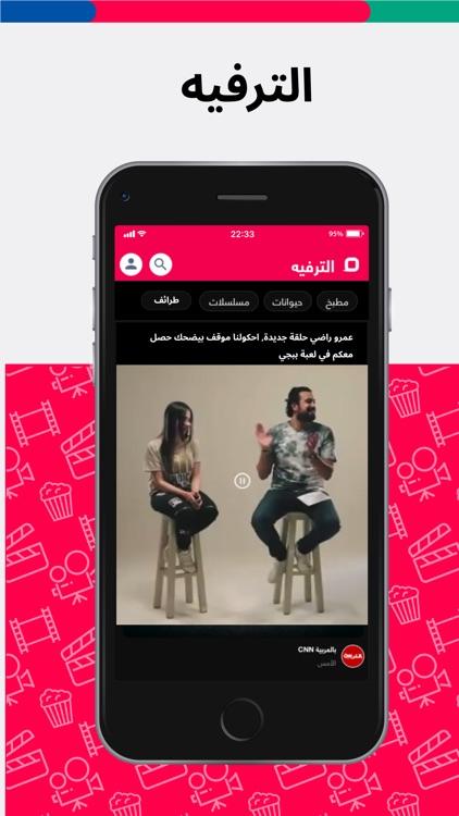 موجز Mowjaz: أخبار رياضة ترفيه screenshot-3