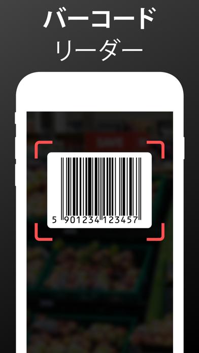 QR コードリーダー QR Codeのおすすめ画像2